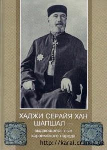 Серайя  Шапшал