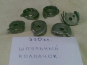 ШПУЛЬНЫЙ КОЛПАЧОК, ЧЕЛНОК 330 - 8 класс
