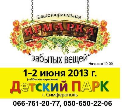 Симферополь приглашает на  ярмарку «забытых» вещей