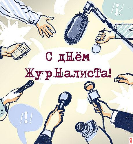 Cегодня в Украине отмечают День журналиста