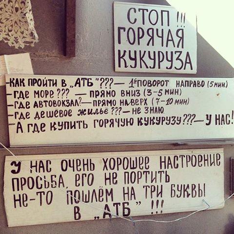 Крымский креатив