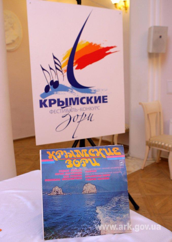 Вместо Crimea Music Fest  — Крымские зори