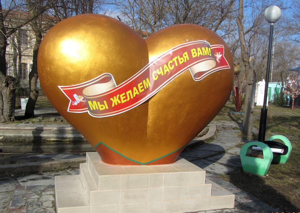 Евпаторийчанам  подарили «золотое сердце»!