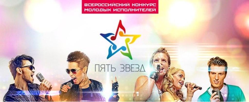 В Ялте состоится  конкурс  молодых исполнителей  «Пять звезд»