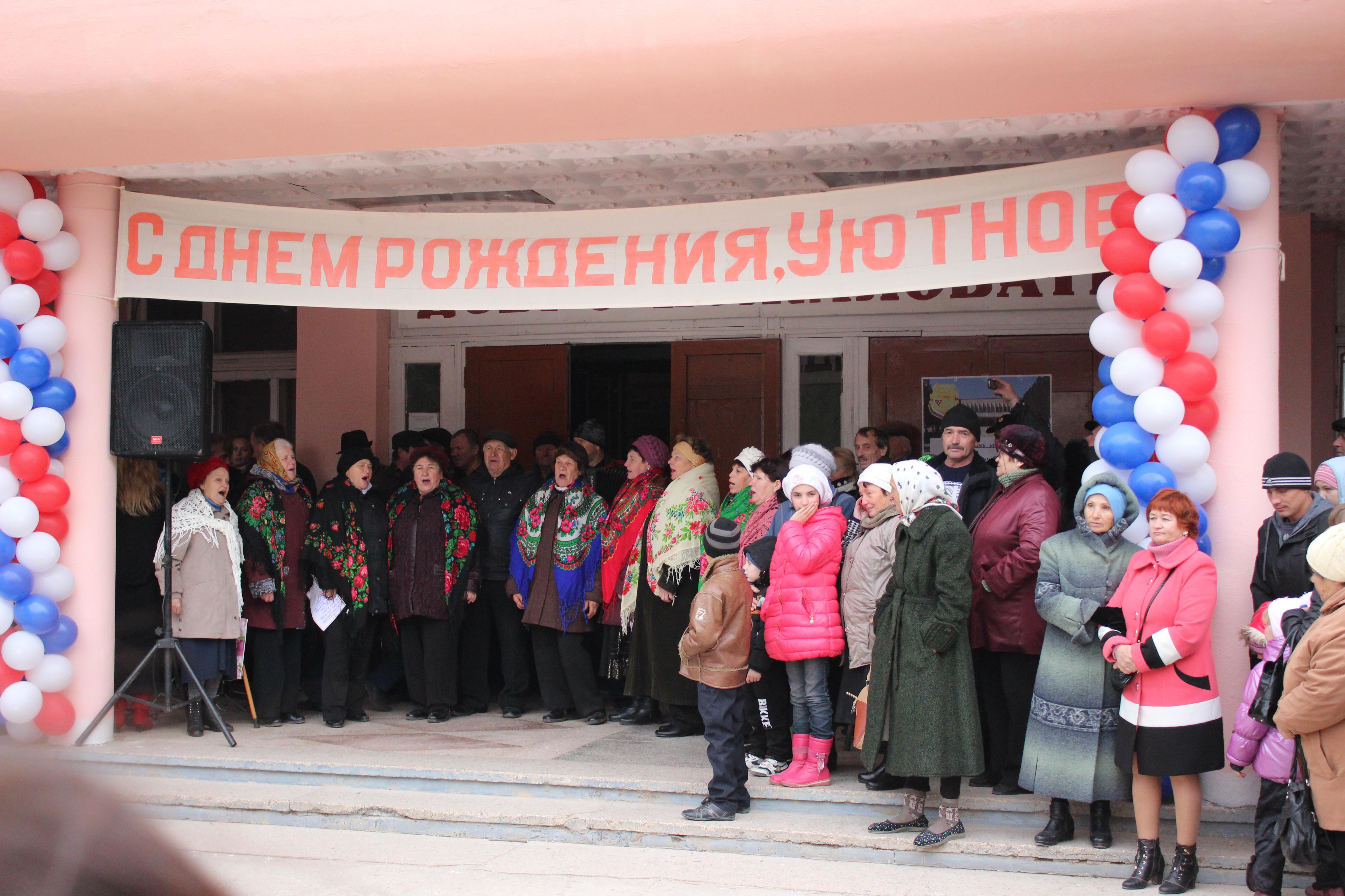Село Уютное Сакского района с размахом отметило свой  230 день рождения! ( видео)