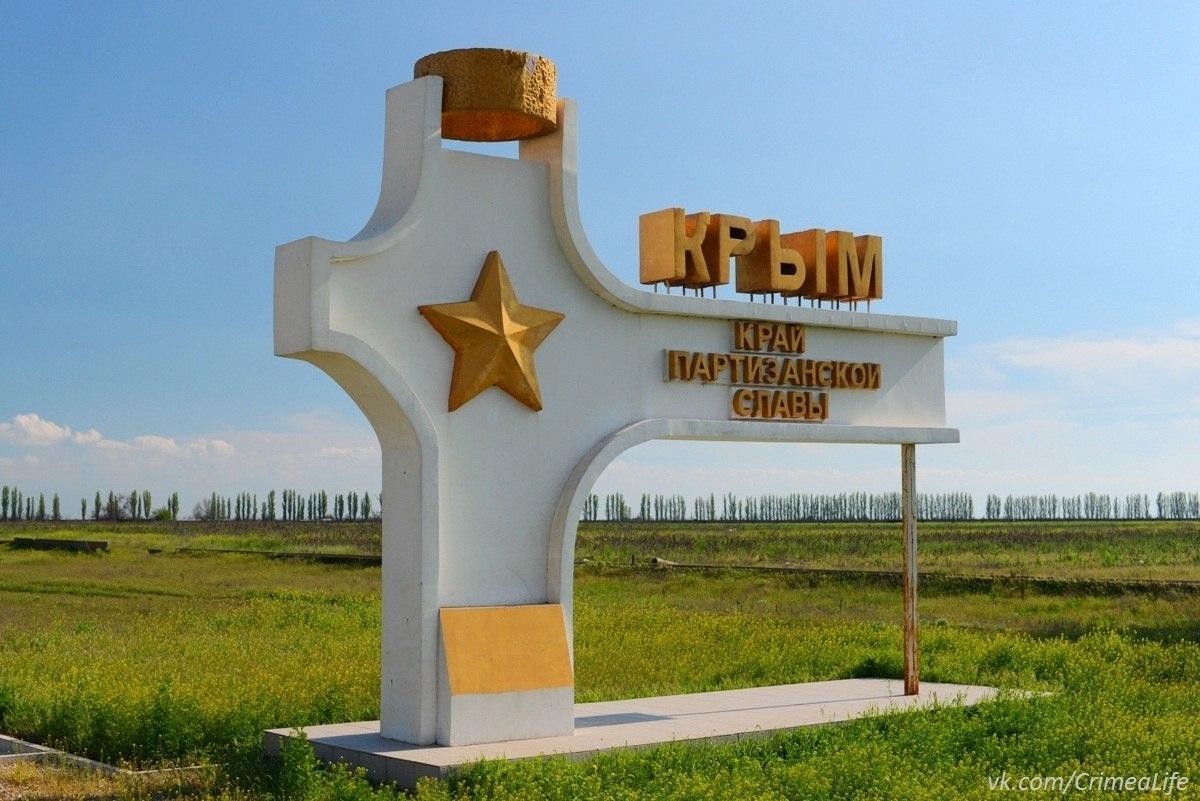 В Крыму построят три новых  автомобильных пункта пропуска