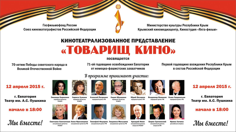Выступление «звездного десанта» в Евпатории увидят только избранные…