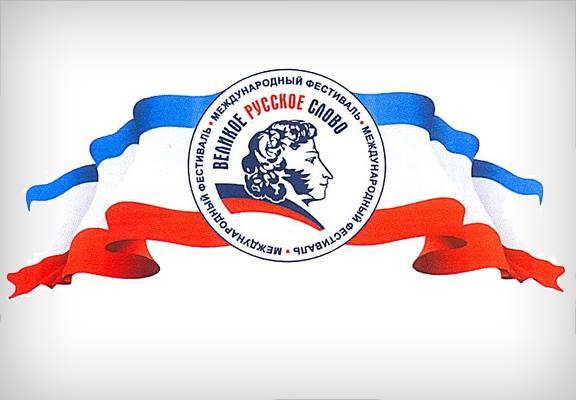 В Крыму стартовал фестиваль «Великое русское слово»