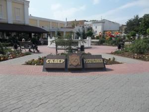 Сиферополь
