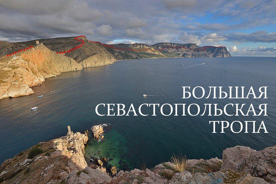 На Большой Севастопольской тропе установлены первые навигационные столбы