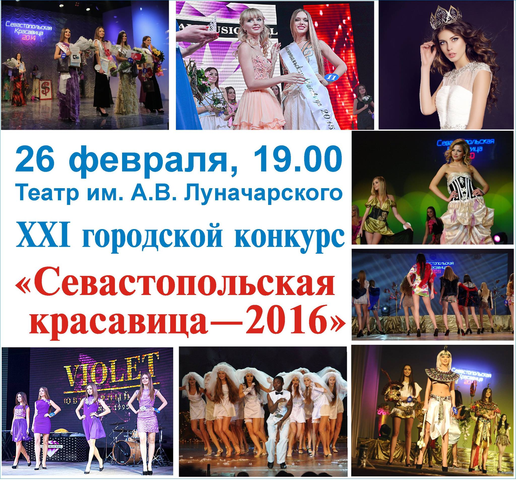 В Севастополе выберут красавицу-2016
