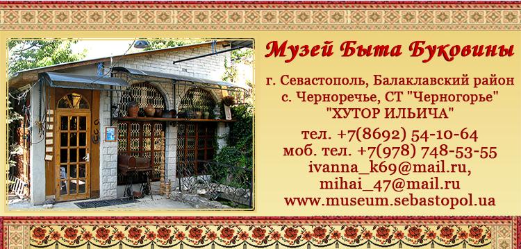 Достопримечательности Крыма: музей быта Западной Украины в Черноречье