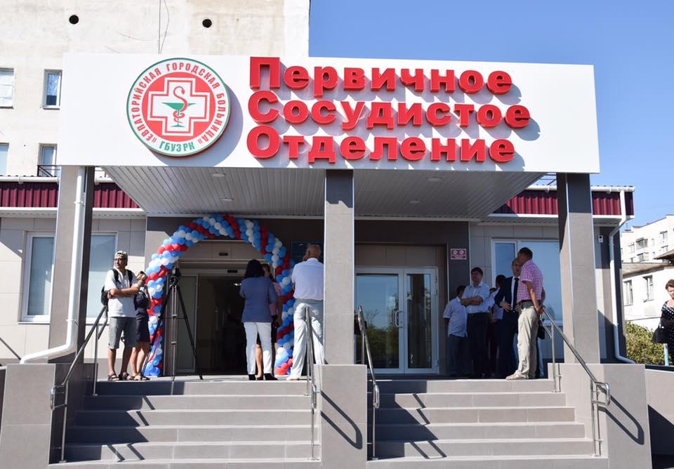 В Евпатории открыли современный сосудистый центр