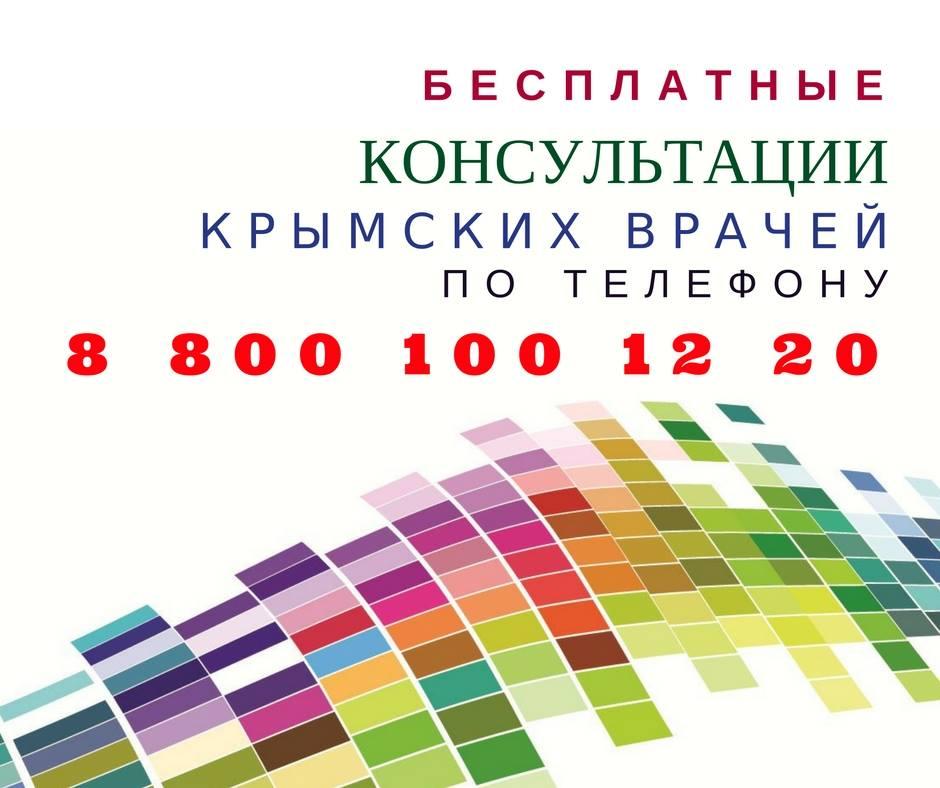 Дни целебного Крыма