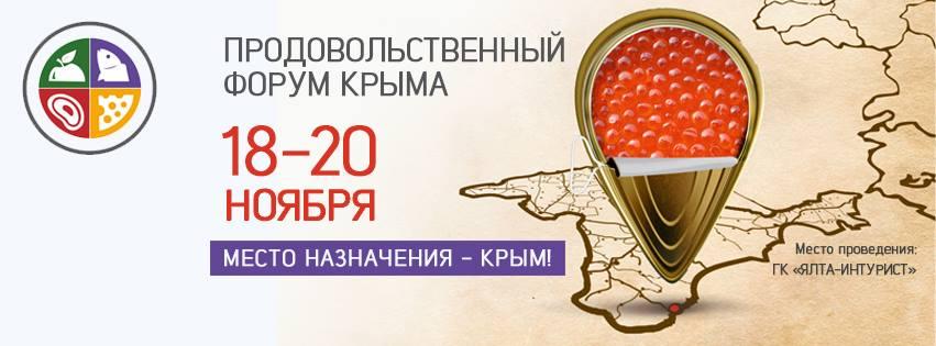 Крым приглашает на продовольственный форум