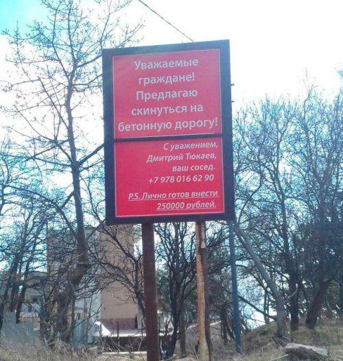 Крымский бизнесмен предложил жителям Гаспры скинуться на ремонт дороги