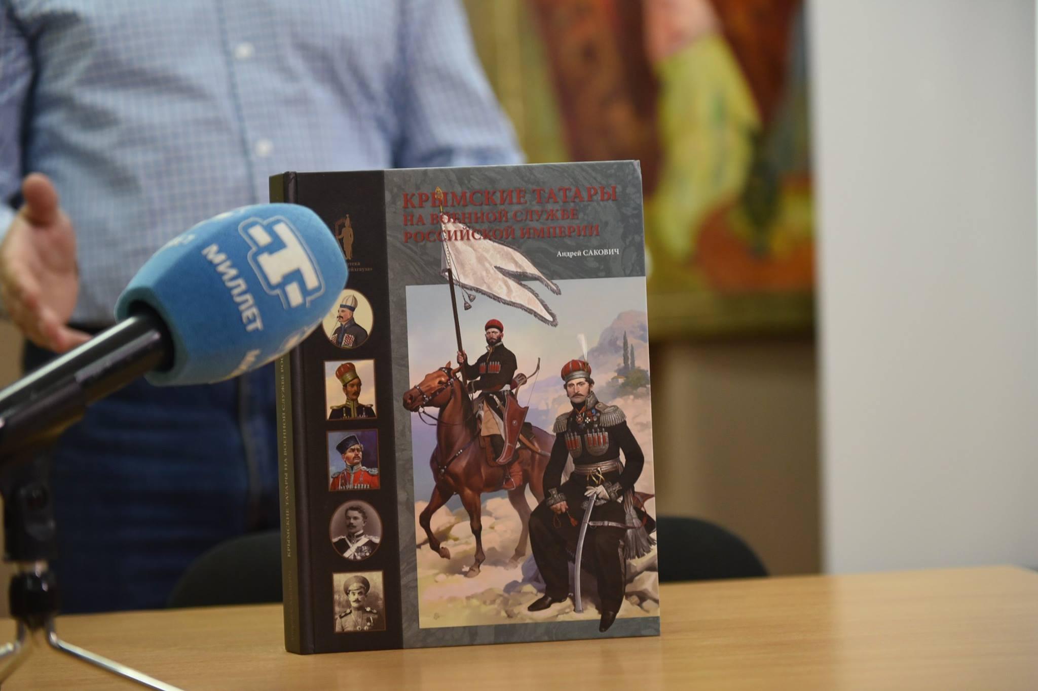В Крыму презентовали книгу «Крымские татары на военной службе Российской империи»