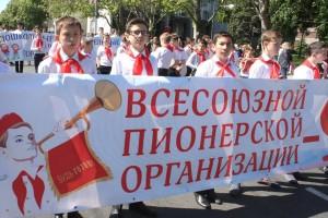 День пионерии, Севастополь2