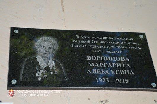 В Симферополе открыли мемориальную доску доктору Маргарите Воронцовой