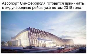 """Вот таким будет новый терминал аэропорта """"Симферополь"""""""
