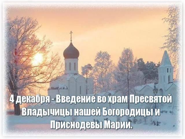 Аксенов поздравил крымчан с Введением во храм Пресвятой Богородицы