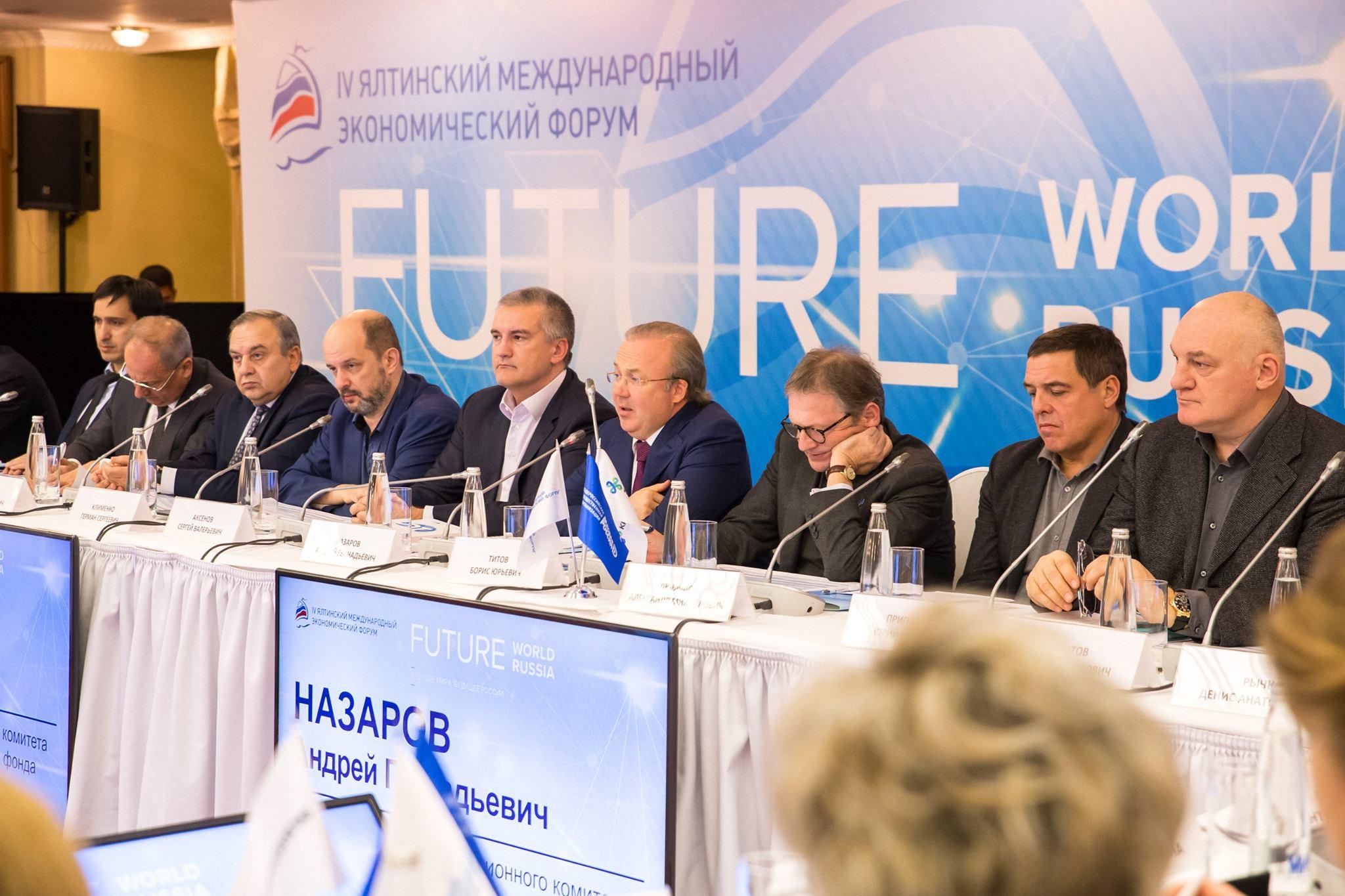 В Москве обсудили подготовку к Ялтинскому форуму