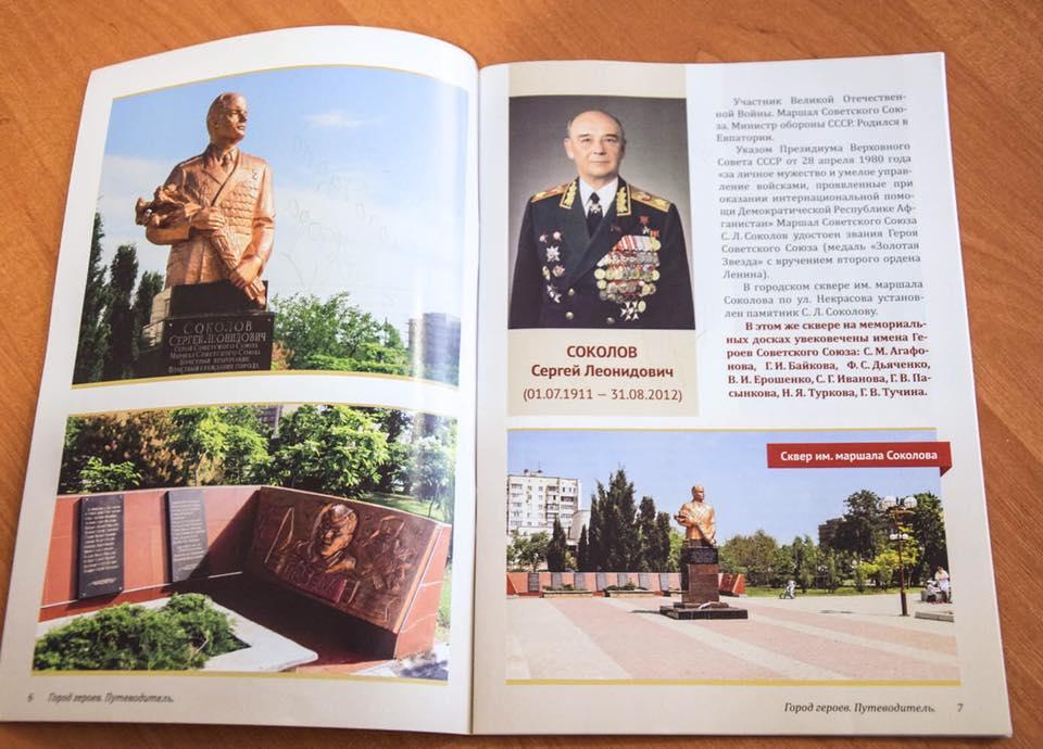Евпатория – город героев