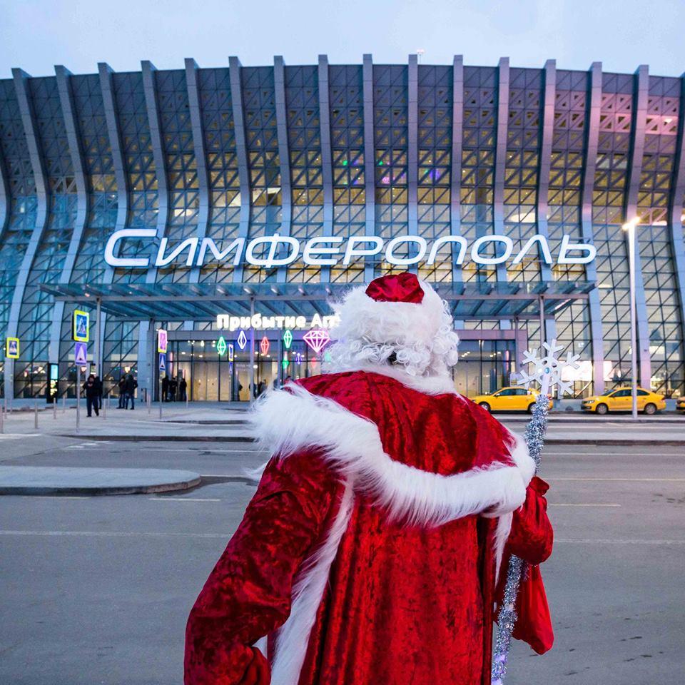 Аэропорт «Симферополь» к встрече Нового года готов!