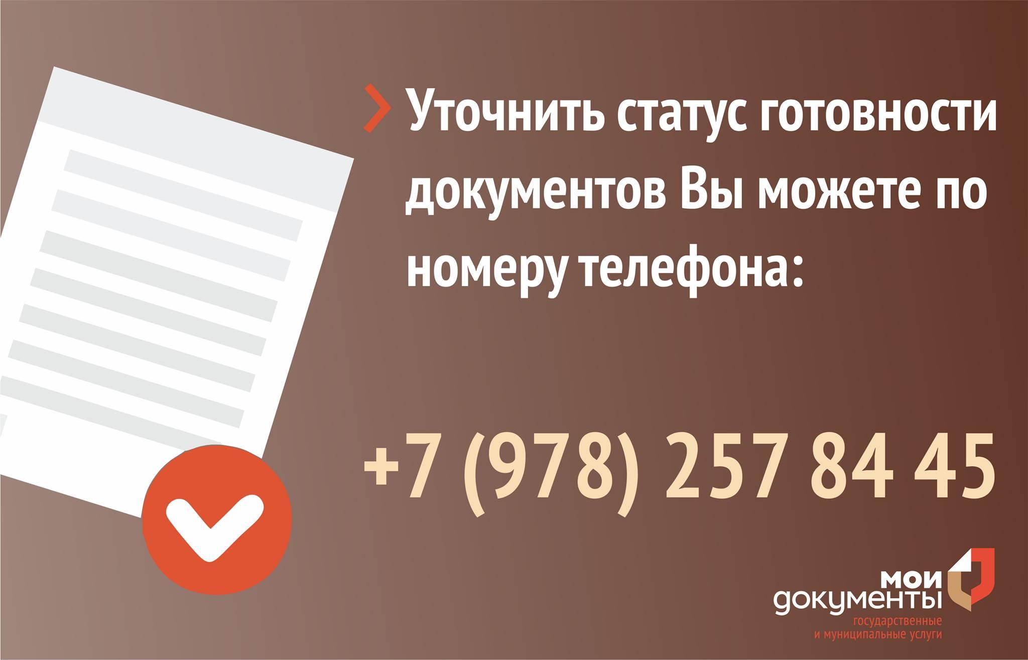Узнать статус готовности документов в Крыму стало еще проще!