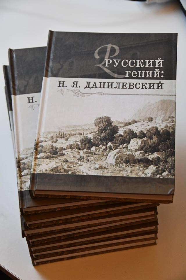 Русский гений: Н.Я.Данилевский