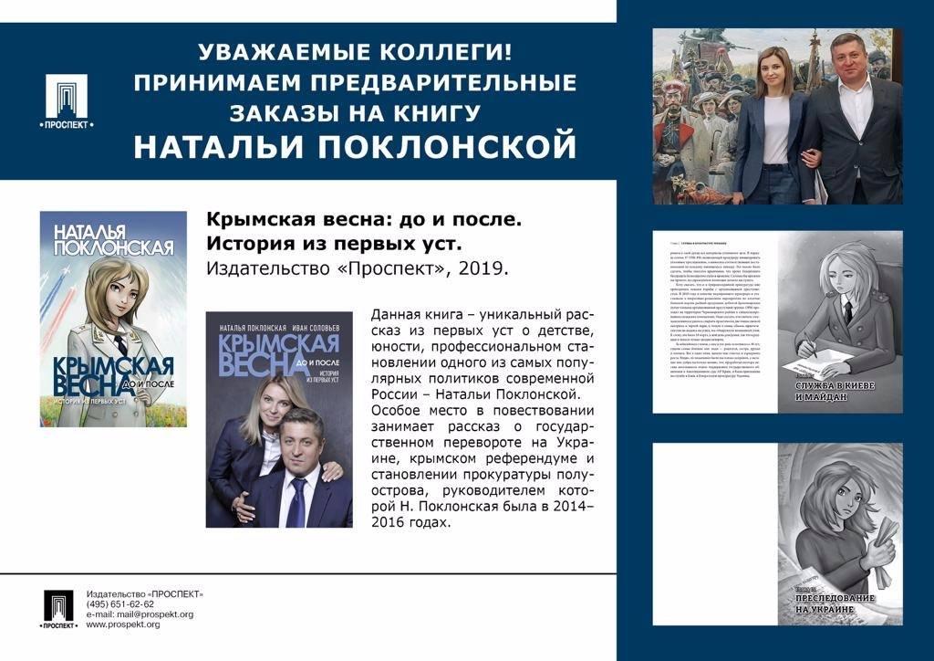 Наталья Поклонская завершила работу над книгой о Крымской весне