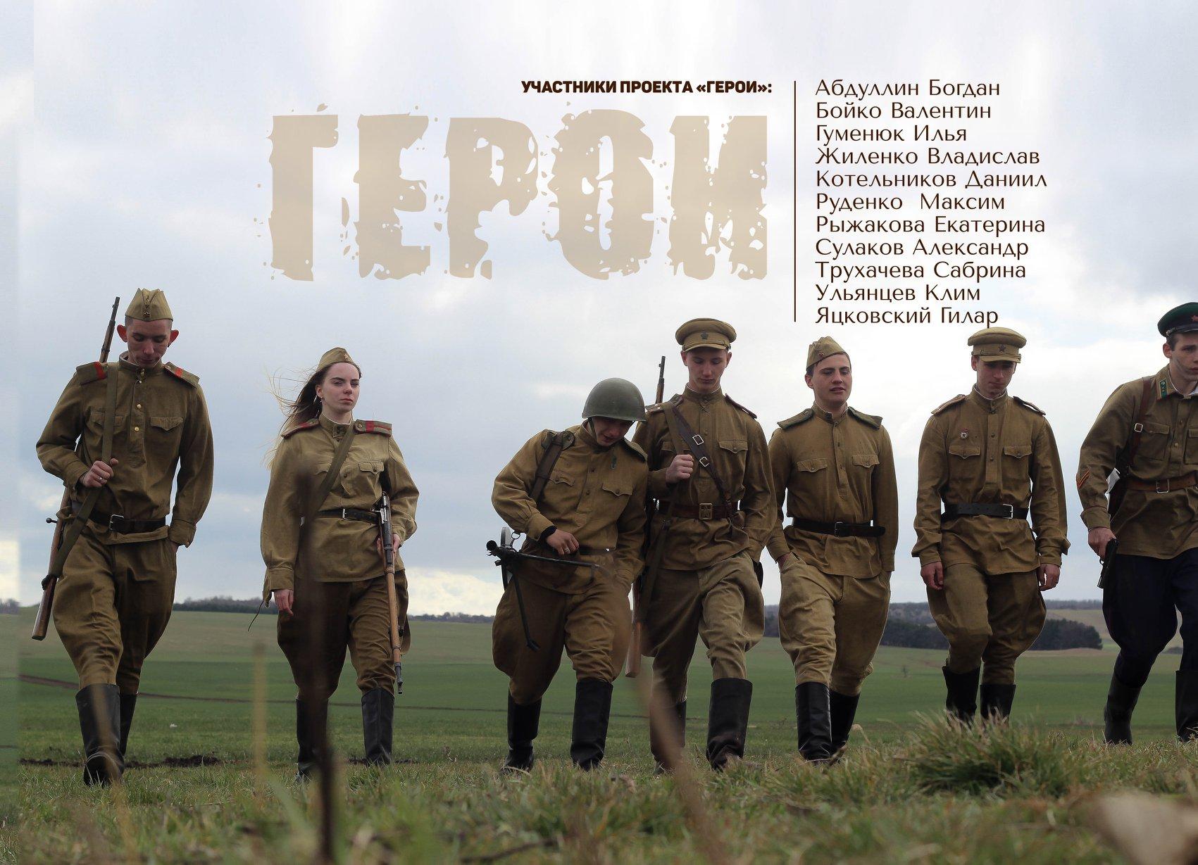 Крымские школьники воссоздали образы героев Великой Отечественной войны