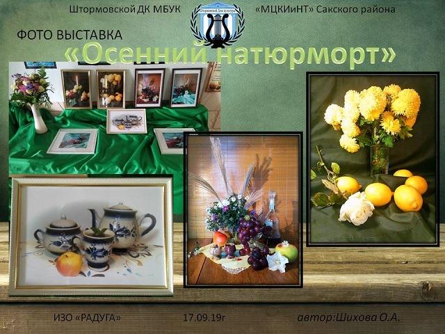 Осенний натюрморт Ольги Шиховой