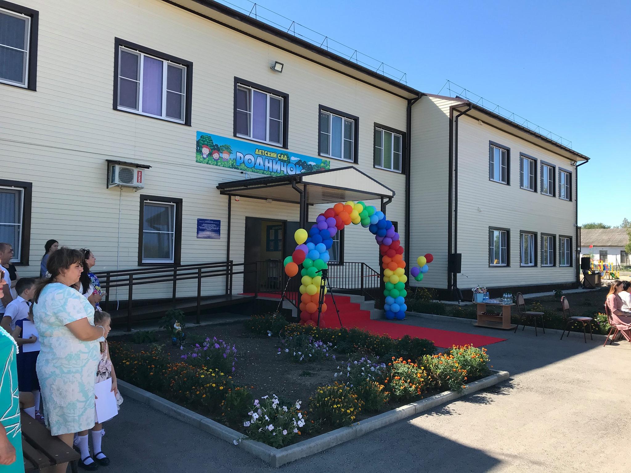 В Красногвардейском районе открыли два детских сада на 100 мест