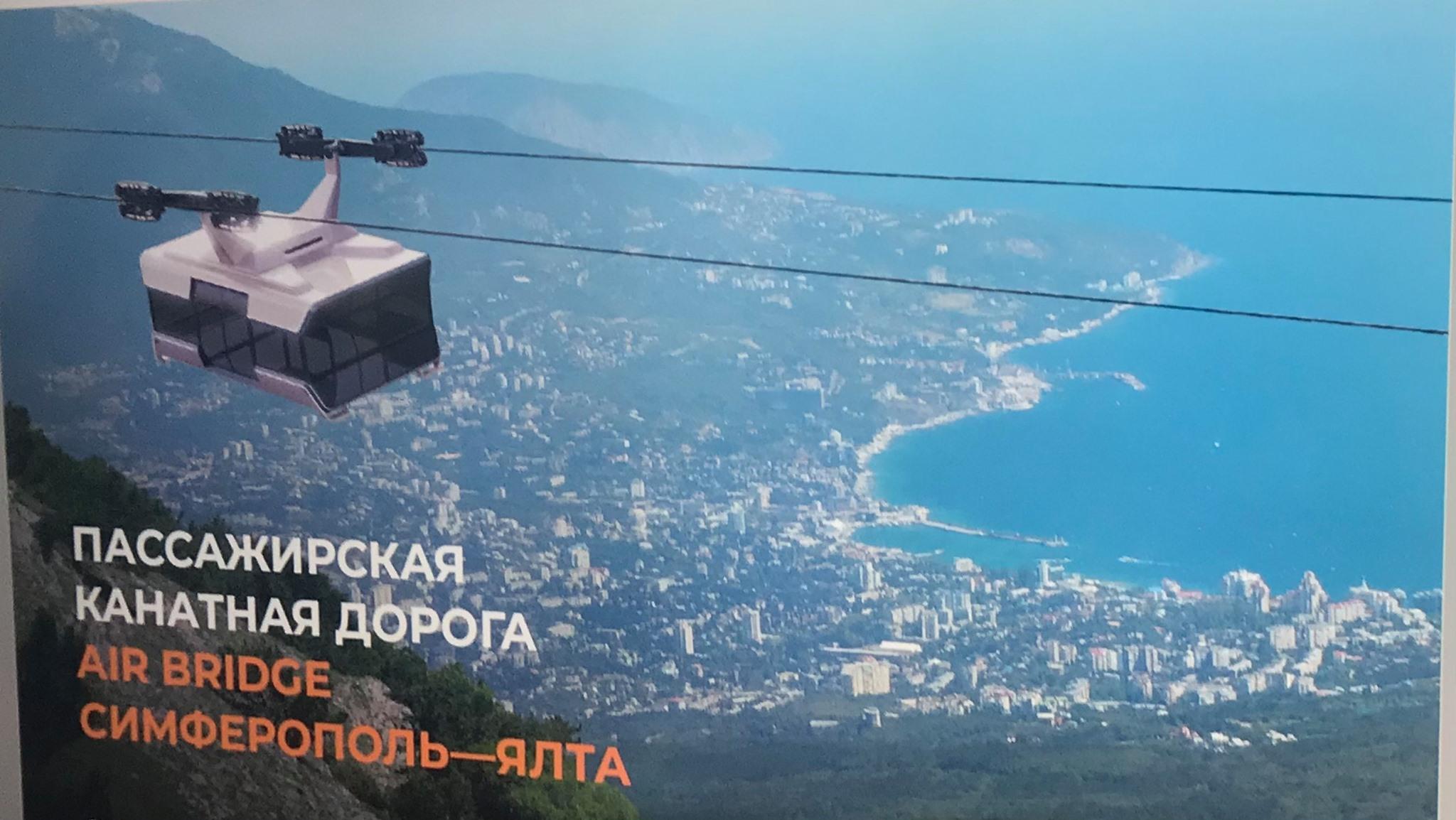В Крыму презентовали проект канатной дороги от Симферополя до Ялты